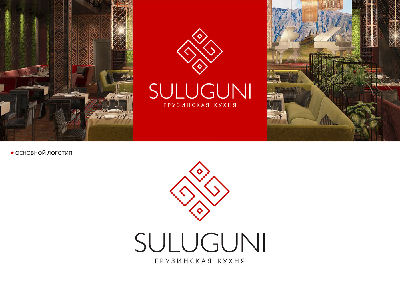 Brand identity and logo for Suluguni, a restaurant of Georgian cuisine in Kyiv