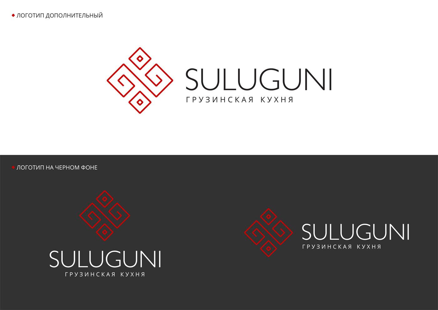 Фирменный стиль и логотип для ресторана грузинской кухни Сулугуни в Киеве