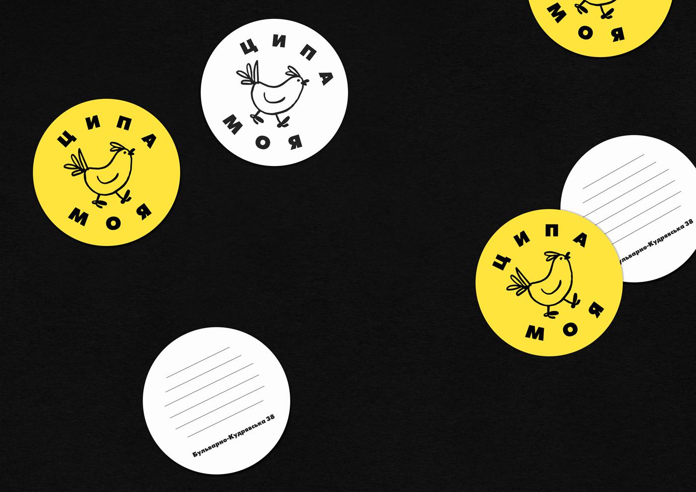 Фирменный стиль и логотип для «Ципа Моя» — ресторана быстрой и здоровой еды в Киеве