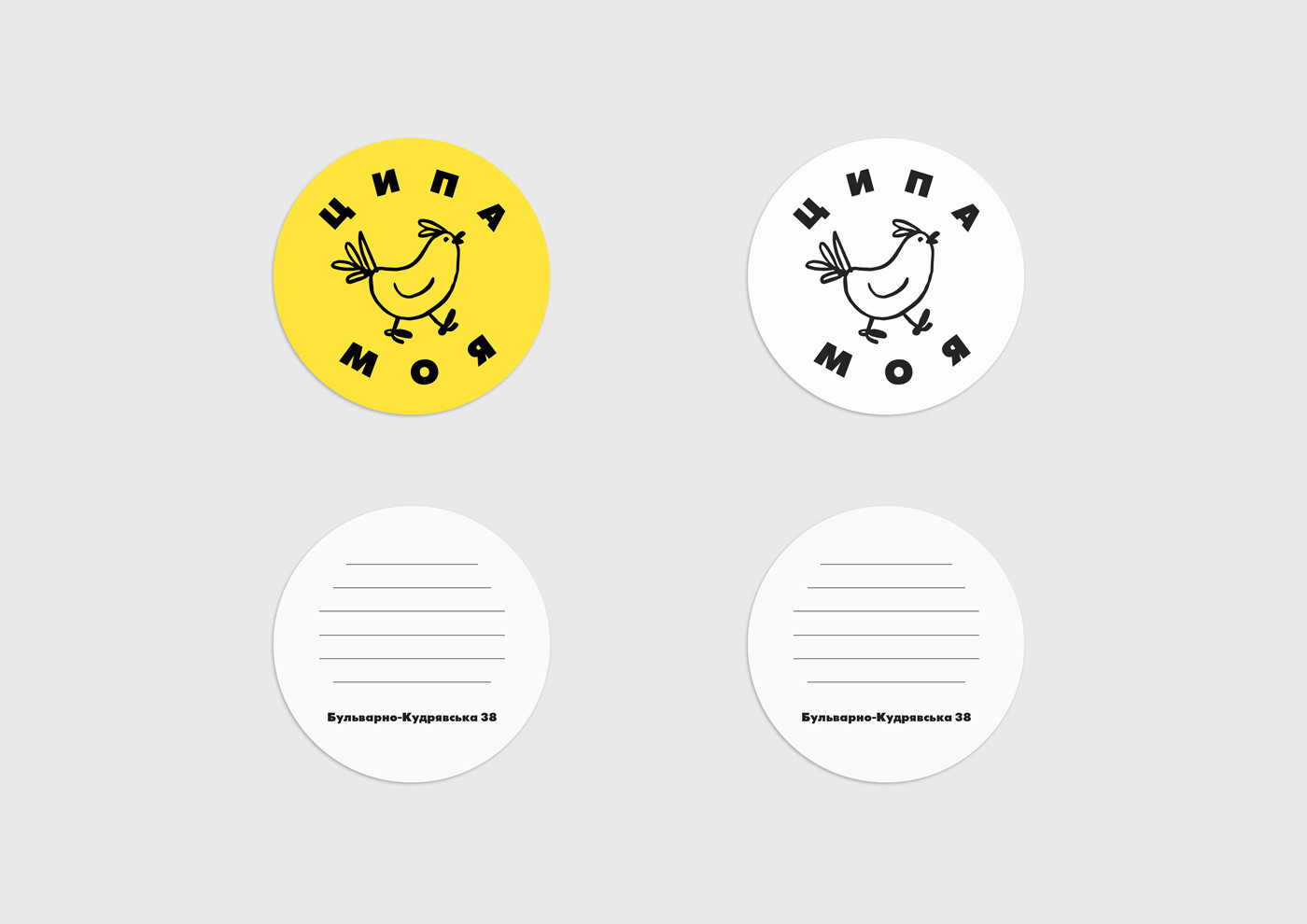 Brand identity and logo for the «Tsipa Moya» — fast and healthy food restaurant in Kiev
