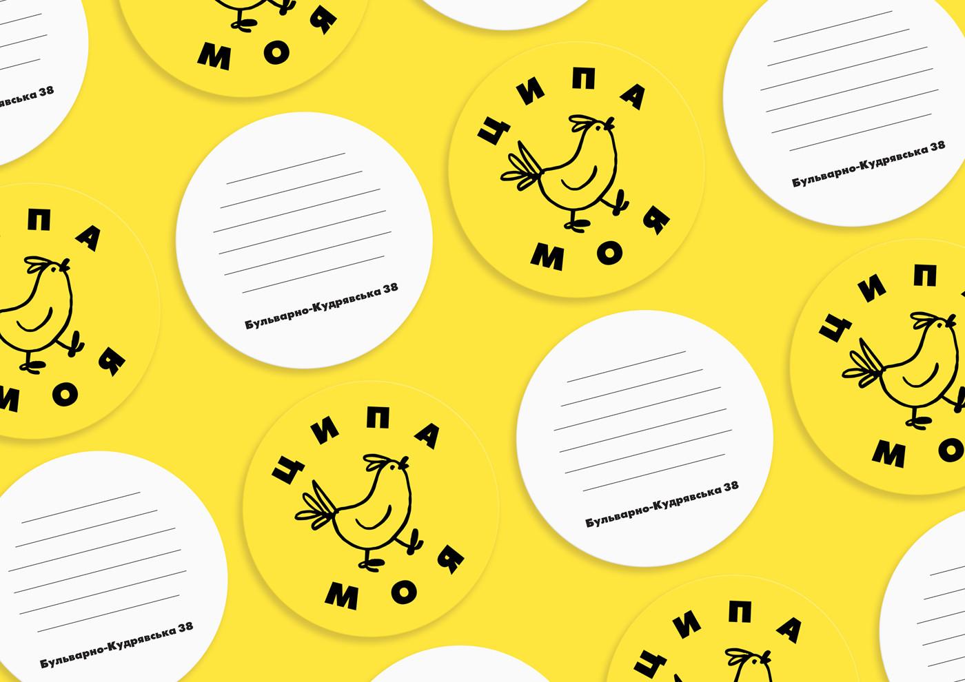 Фірмовий стиль і логотип для «Ципа Моя» — ресторану швидкої і здорової їжі в Києві