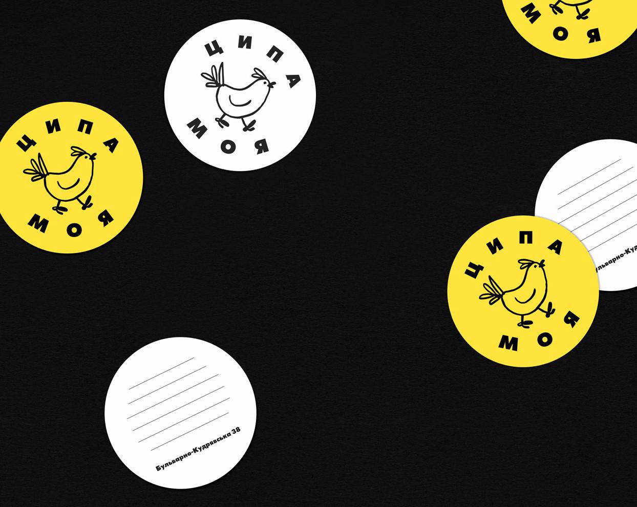 Миниатюра для «Айдентика для Ципа Моя — ресторана быстрой и здоровой еды в Киеве»
