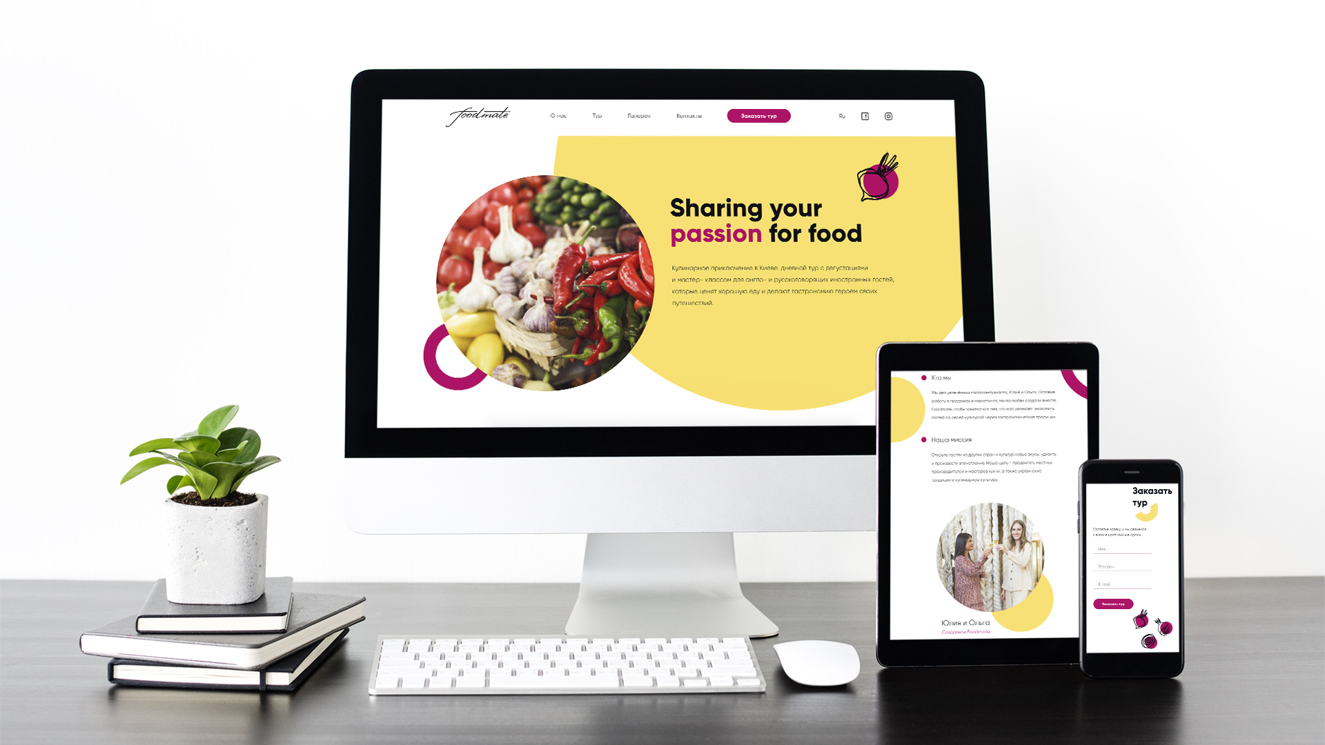 Website for foodmate
