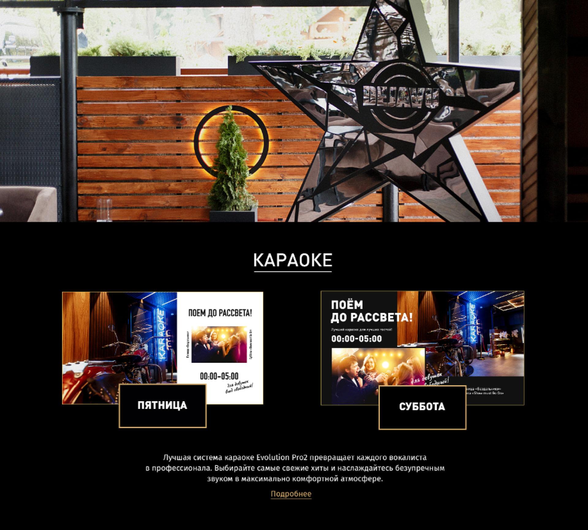 Создание сайта для легендарного ресторана. Лендинг, меню, визитки, полиграфия