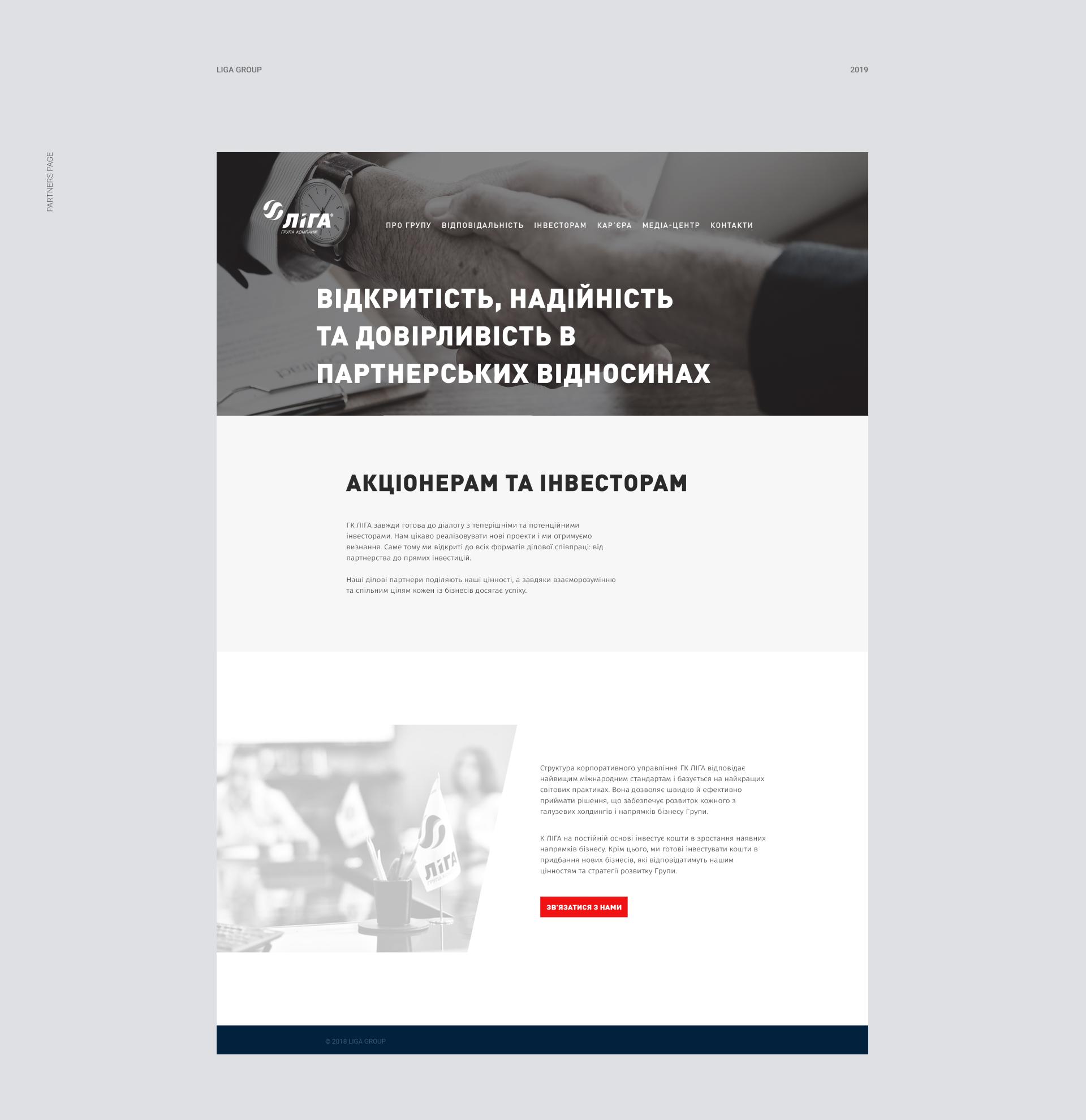 Корпоративный сайт Группы Компаний Лига — веб-дизайн и разработка