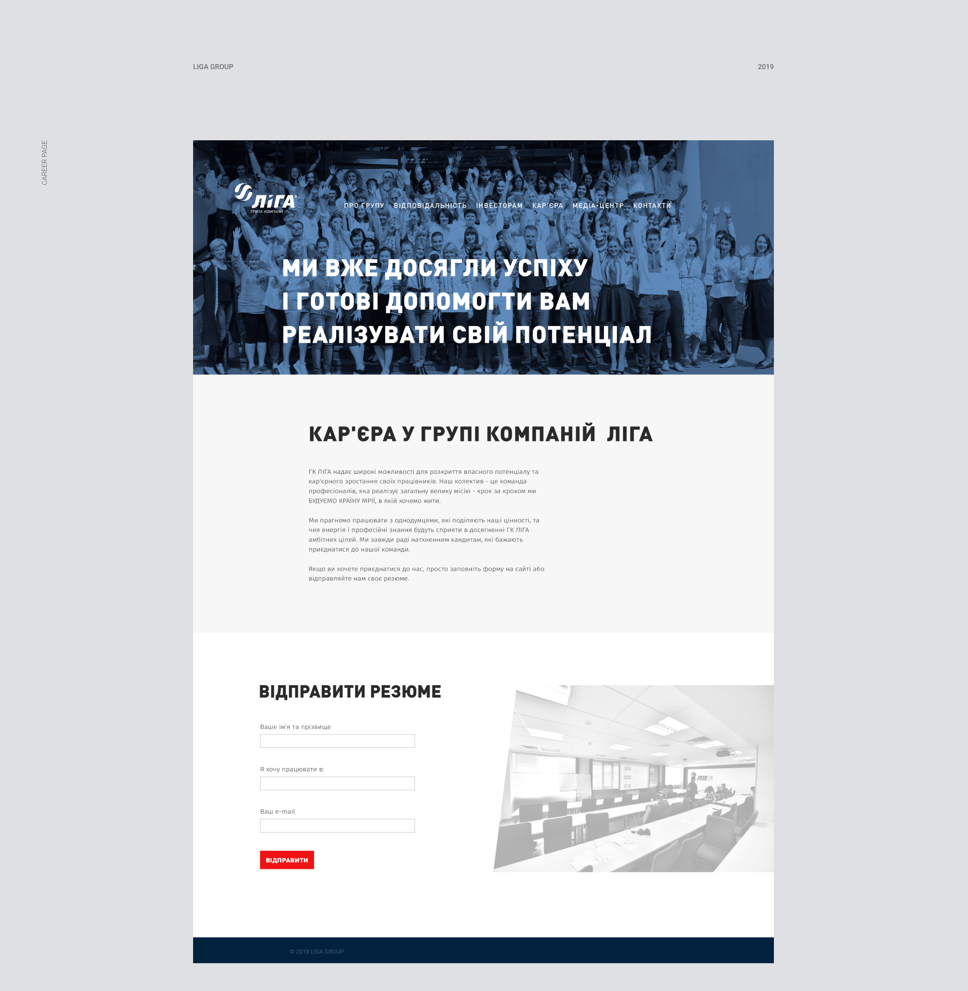 Liga Group corporate website — web design and development